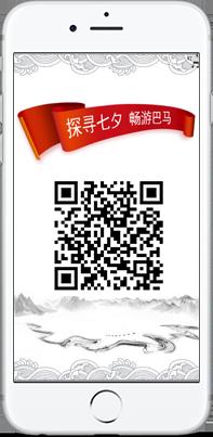 2015年巴马七夕取水节.png