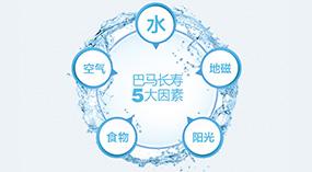 矿泉水中物质的重要作用
