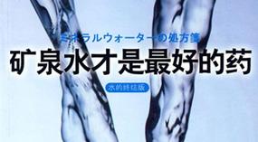 矿泉水是最好的药