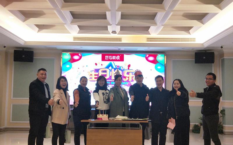 巴马bwin客户端下载公司2019年四季度员工庆生活动