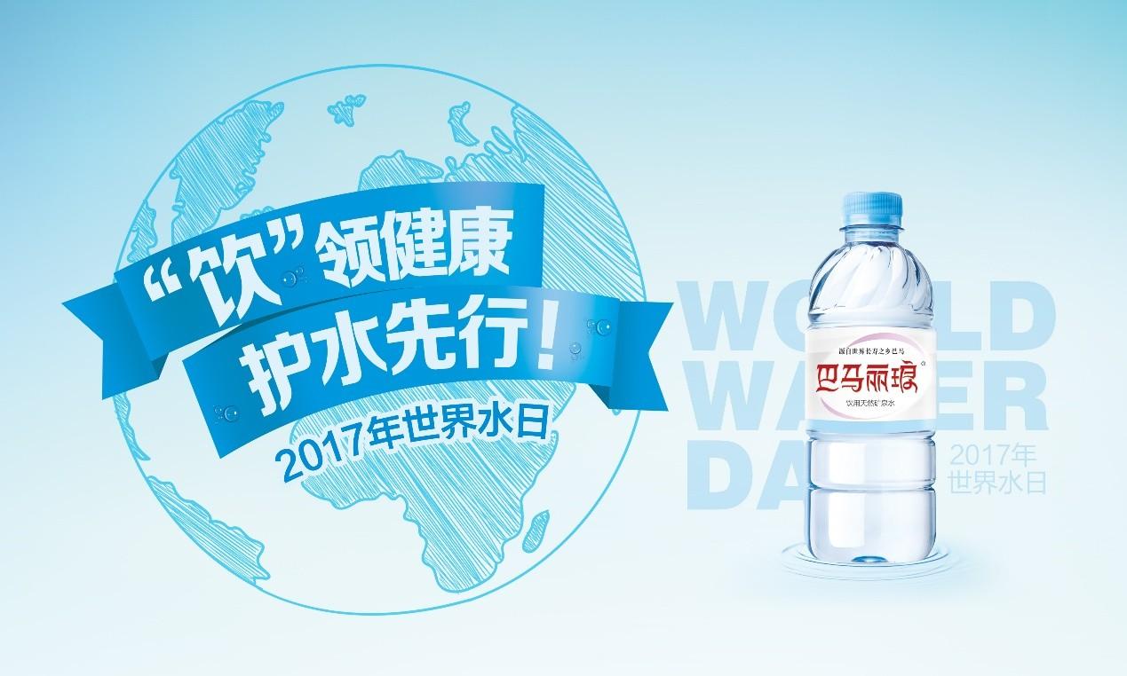 中国水周|世界水日   中国水利部长两会再谈河长制