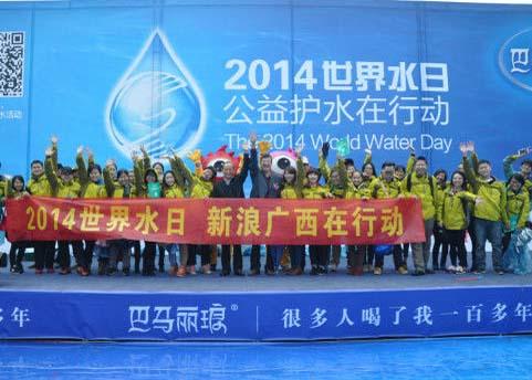 2014年世界水日公益护水在行动