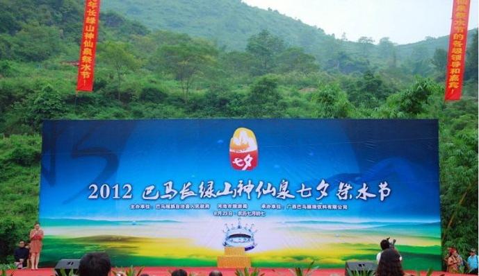 2012长绿山神仙泉七夕祭水节在巴马隆重举行